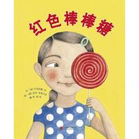 全新正品红色棒棒糖 [加]卢克萨娜 汗 北京联合出版公司 9787550225886 缘为书来图书专营店
