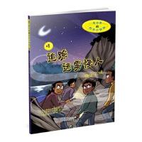 物质之谜-追踪迷雾怪人-夏令营的科学小侦探-1 (美)博雷加德,(美)海尔默 绘,许庆莉 9787304061272