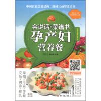【二手书8成新】会说话的菜谱书:孕产妇营养餐 陈志田 9787501994595