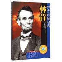 【二手旧书8成新】的解放者(林肯/中外名人传记 吴定初,黄萍 9787553105581