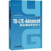 【二手旧书8成新】TD-LTE-Advanced移动通信系统设计( 王映民 9787115275561