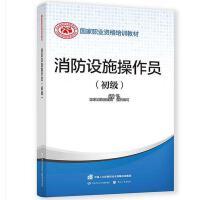 官方正版2020消防设施操作员初级资格证考试专用书