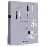 浙大发现:浙江大学10年科学故事辑录