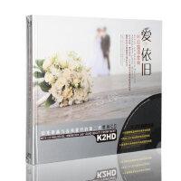 正版黑胶群星:爱依旧 怀旧国语金曲2CD汽车载发烧光盘唱片