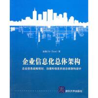 【二手旧书8成新】企业信息化总体架构 赵捷 9787302235002