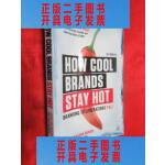 【二手旧书9成新】How Cool Brands Stay Hot: Branding to Generations