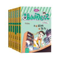 胡小闹日记升级经典版 情商篇(套装共6册)
