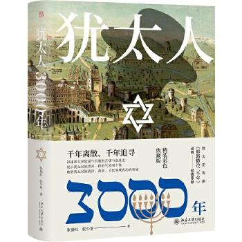 犹太人3000年(彩图精装典藏版) 一口气读懂犹太3000年历史!耶路撒冷三千年译者,十年诚意之作。200幅彩图,零基础入门,精装珍藏版。全景式呈现犹太民族的荣辱与兴衰,原来犹太史也可以写得如此生动有趣!
