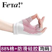 FETA 非他 硅胶防滑瑜伽手套 环保半指瑜珈专用手套 愈加训练用品健身手套 精梳棉88% 氨纶12% 均码