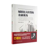 城镇化大转型的金融视角/巴曙松、杨现领