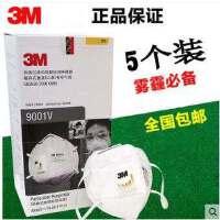 5个装 全国包邮 3M口罩 9001V 防雾霾防PM2.5口罩带呼吸阀工业防粉尘男女骑行口罩