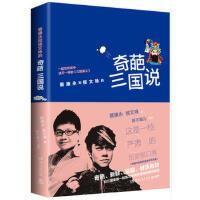 【二手旧书8成新】奇葩三国说 蔡康永,侯文咏 9787540473563