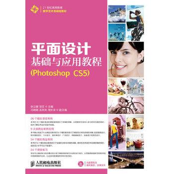 平面设计基础与应用教程(PhotoshopCS5)(附1光盘)