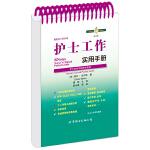 护士工作实用手册:护士临床实践袖珍指南