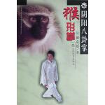 阴阳八卦掌―猴形掌