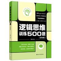 逻辑思维训练500题(游戏篇)