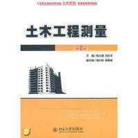【二手旧书8成新】土木工程测量(第2版 陈久强刘文生 9787301197233
