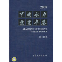 中国水力发电年鉴(第十四卷)