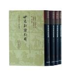 世说新语校释(增订本)(精)(中国古典文学丛书)