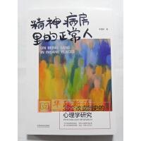 正版 精神病房里的正常人 中国法制出版社 李娟娟 35个改变历史的心理学研究