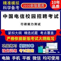 2020年中国电信校园招聘考试(行政能力测试)在线题库/考试软件/章节练习模拟试卷强化训练/考试指南/错题重做/非教材