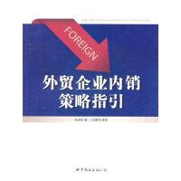 外贸企业内销策略指引