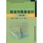 税法与税务会计(第七版)