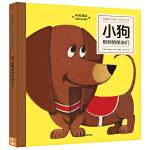 有趣的动物立体书系列:小狗和他的朋友们