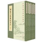 韩愈文集汇校笺注(全7册・中国古典文学基本丛书)