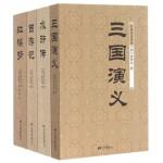 三国演义西游记水浒传红楼梦(无障碍阅读版共4册)