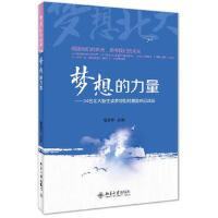 【二手旧书8成新】梦想的力量 秦春华 9787301228357