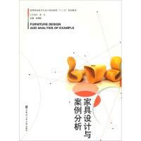 【二手旧书8成新】家具设计与案例分析/美术与设计类创新型 刘明彬 9787566107572