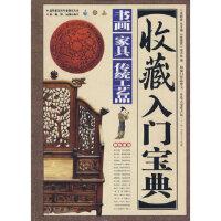 收藏入门宝典:书画 家具 传统工艺品 9787508048963