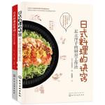 日式料理(套装2册)[精选套装]