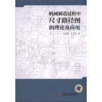 机械制造过程中尺寸路径图的理论及应用