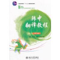 【二手旧书8成新】韩中翻译教程(第三版 张敏朴光海(韩)金宣希 9787301208052