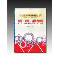 【二手旧书8成新】中学物理奥赛辅导:热学 光学 近代物理 崔宏滨 9787312029967