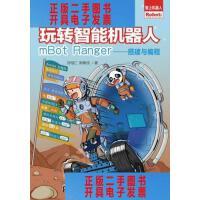 【二手旧书9成新】玩转智能机器人mBot Ranger-搭建与编程 /邱信仁、周泰民 著 人?