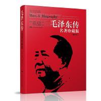 毛 泽东传 名著珍藏版插图本 罗斯特里尔著 中国人民大学出版社 a开卷有益a 中国历史人物名人传记书籍 政治军事人物党政