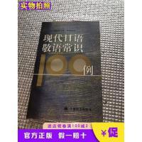 【二手9成新】�F代日�Z敬�Z常�R100例(平�b)菊地康人上海�g文出版社