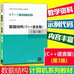 SC数据结构 C++语言版 第3版 清华大学 畅销 计算机教材 邓俊辉著 C语言程序设计教程习题解答与实验指导c语言/
