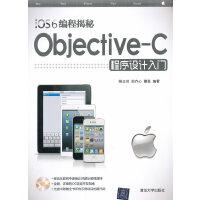 iOS6编程揭秘-Objective-C程序设计入门(配光盘)