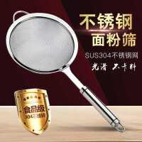 304不锈钢面粉筛子豆浆果汁漏勺网家用过滤网过筛器烘焙糖粉筛
