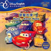 赛车总动员冒险双语故事:甜蜜的家.修理厂保卫战(迪士尼英语家庭版)