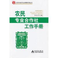 农民专业合作社工作手册 新农村经济社会管理手册丛书