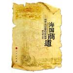 海国商道――来自十三行后裔的历史报告