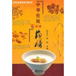中华传统保健药膳