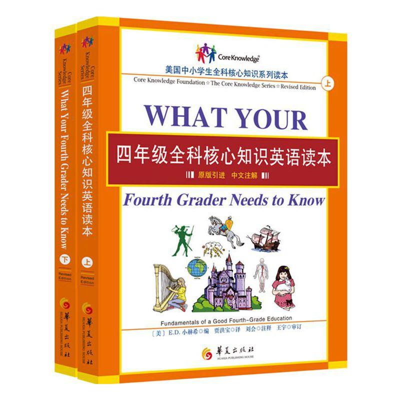 四年级全科核心知识英语读本 四年级全科核心知识英语读本:全2册〔What Your Fourth Grader Needs to Know, Revised Edition:原版引进,中文注解〕本社网站提供配套选读音频下载服务