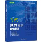 世界知识地图册(彩皮)