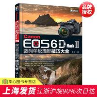 现货 佳能Canon EOS 6D Mark Ⅱ单反摄影技巧大全 佳能6d2单反摄影从入门到精通 佳能6D2相机使用详